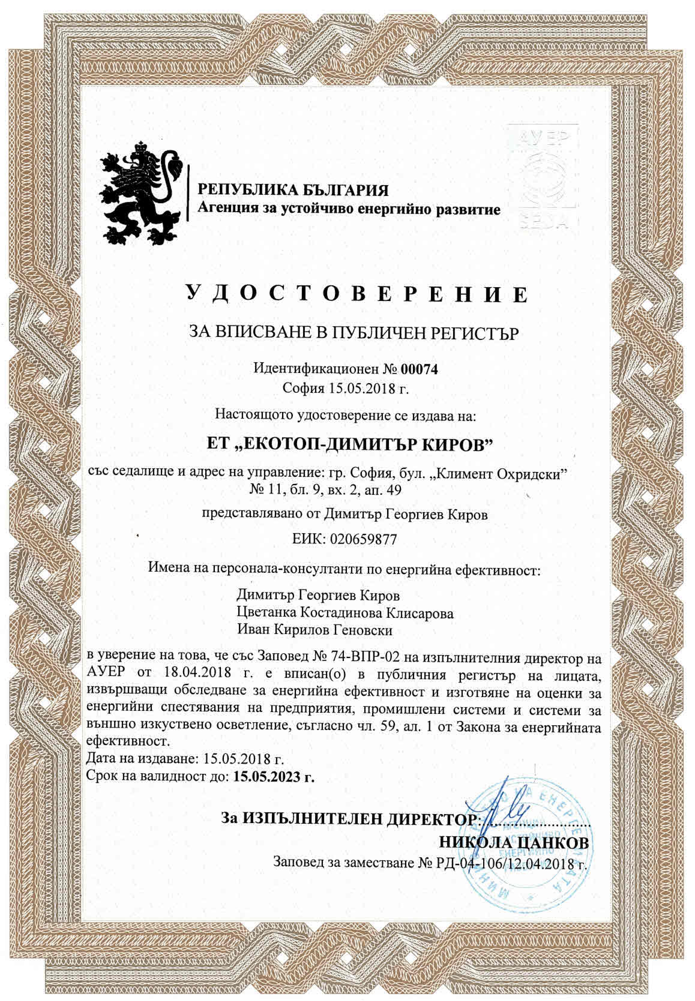 Entry certificate 00074