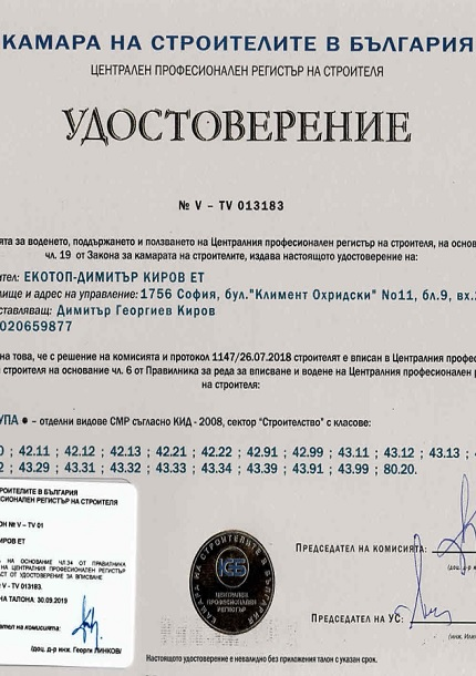 Chamber of Builders in Bulgaria - Fifth Group Certificate