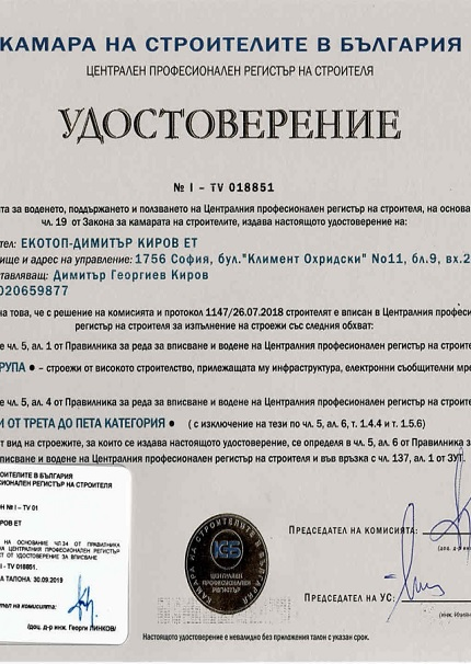 Chamber of Builders in Bulgaria - Certificate First, Third, Fourth and Fifth Group
